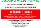 浪江町の情報をのぞいてみてください パートⅡ(なみえ復興レポート翻訳)