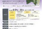 企業の皆さん、最先端の福島を見る大チャンスです!