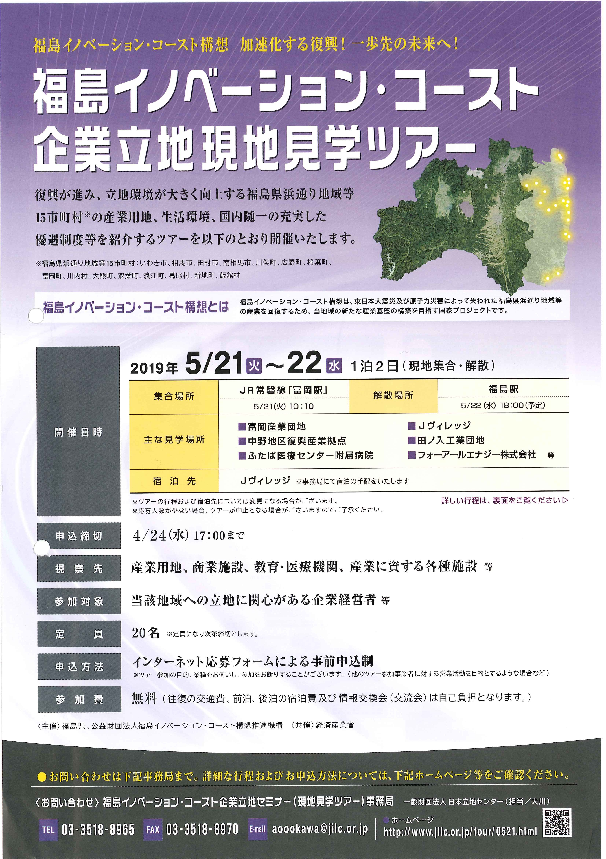 福島イノベーション・コースト企業立地現地見学ツアー(情報提供)