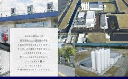 少人数で行く 福島イノベーション・コースト構想関連企業訪問実証ツアー(無料)